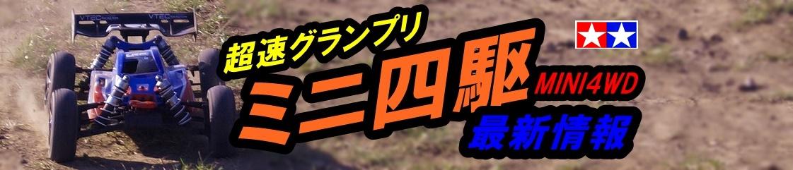 駆動 リセマラ グランプリ 四 超速 ミニ